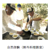 自然体験(野外料理教室等)