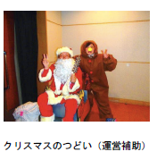 クリスマスのつどい(運営補助)